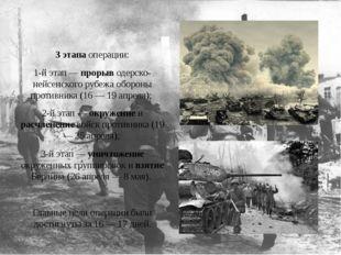 3 этапа операции: 1-й этап — прорыв одерско-нейсенского рубежа обороны проти