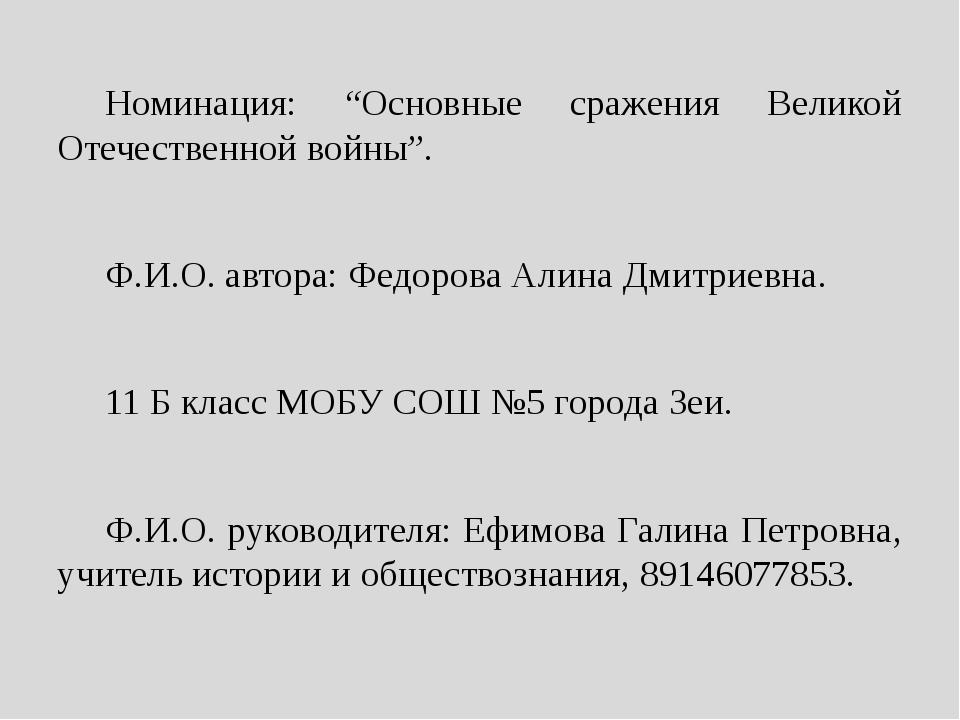 """Номинация: """"Основные сражения Великой Отечественной войны"""".  Ф.И.О. автора..."""