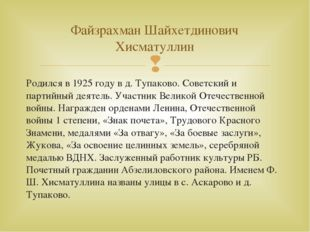 Родился в 1925 году в д. Тупаково. Советский и партийный деятель. Участник Ве