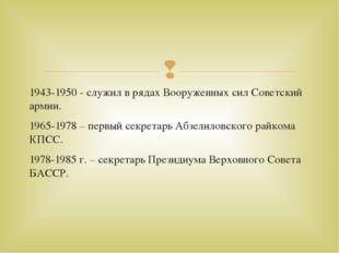 1943-1950 - служил в рядах Вооруженных сил Советский армии. 1965-1978 – первы