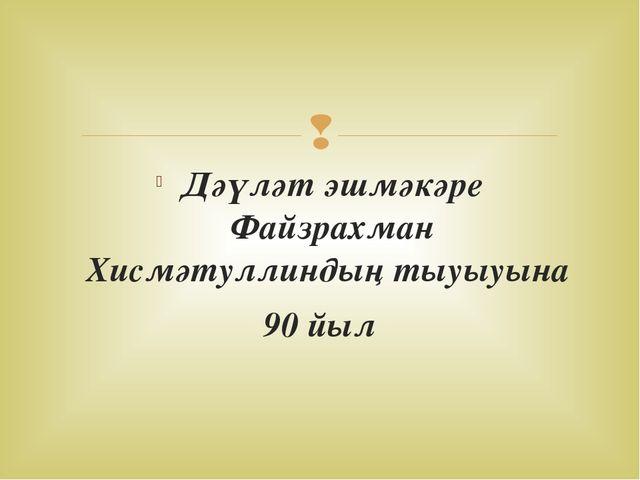 Дәүләт эшмәкәре Файзрахман Хисмәтуллиндың тыуыуына 90 йыл 
