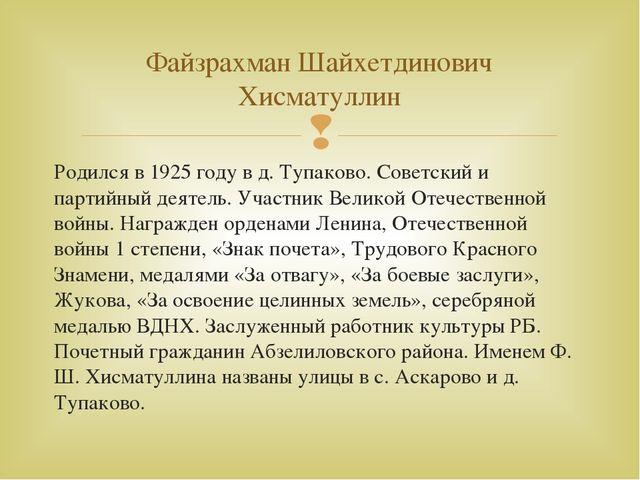 Родился в 1925 году в д. Тупаково. Советский и партийный деятель. Участник Ве...