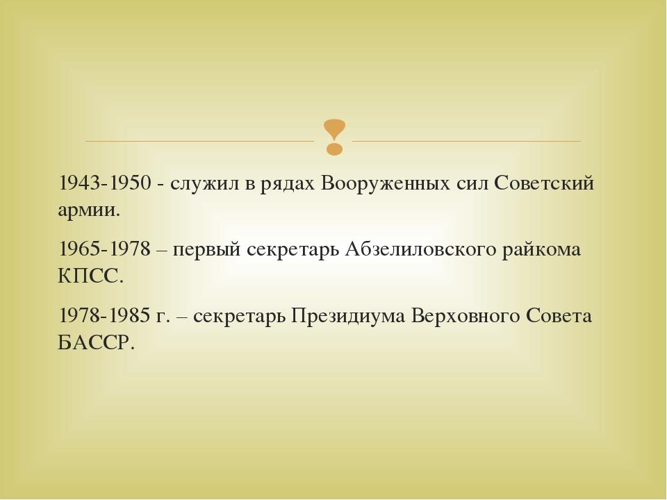 1943-1950 - служил в рядах Вооруженных сил Советский армии. 1965-1978 – первы...