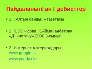 Пайдаланылған әдебиеттер 1. «Алтын сандық» газетасы 2. К. Жүнісова, К.Аймаған