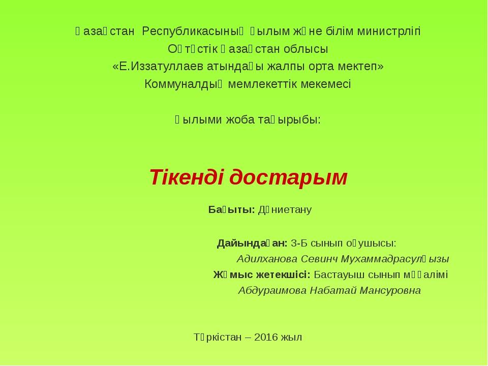Қазақстан Республикасының ғылым және білім министрлігі Оңтүстік Қазақстан обл...
