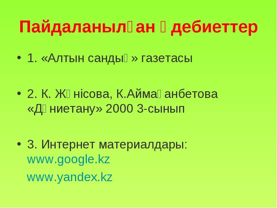 Пайдаланылған әдебиеттер 1. «Алтын сандық» газетасы 2. К. Жүнісова, К.Аймаған...