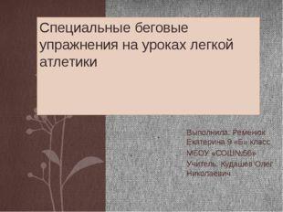Выполнила: Ременюк Екатерина 9 «Б» класс МБОУ «СОШ№56» Учитель: Кудашев Олег