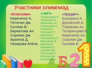 Участники олимпиад «Классики» Кириченко А. Петелин Дм. Сычёва В. Баркалова Ал