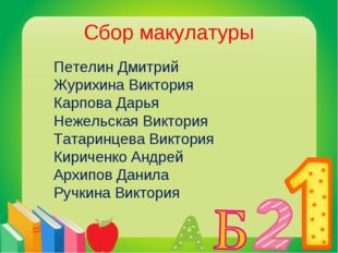 Сбор макулатуры Петелин Дмитрий Журихина Виктория Карпова Дарья Нежельская Ви