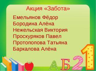 Акция «Забота» Емельянов Фёдор Бородина Алёна Нежельская Виктория Проскуряков