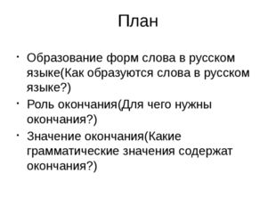 План Образование форм слова в русском языке(Как образуются слова в русском яз