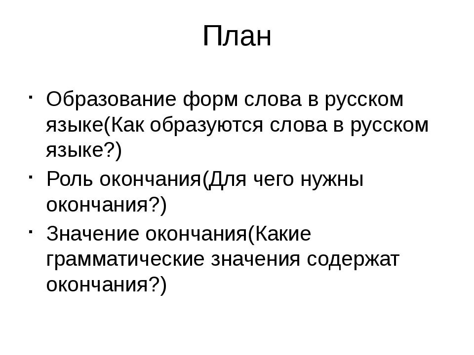 План Образование форм слова в русском языке(Как образуются слова в русском яз...