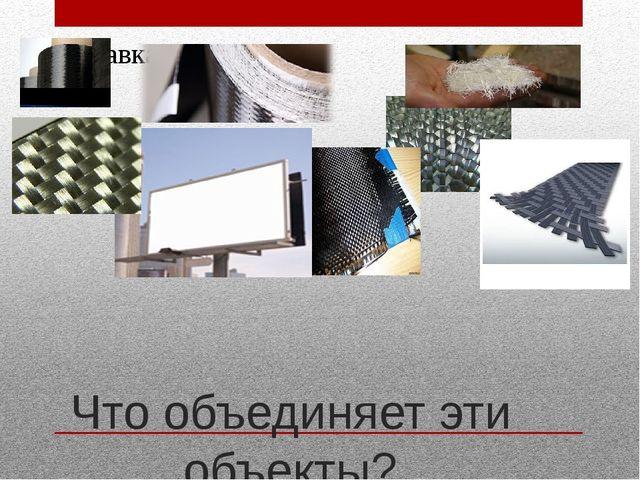 Что объединяет эти объекты?
