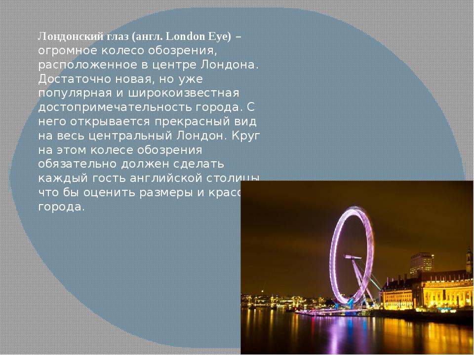 Лондонский глаз (англ. London Eye)– огромное колесо обозрения, расположенное...
