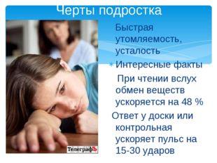 Черты подростка Быстрая утомляемость, усталость Интересные факты При чтении в