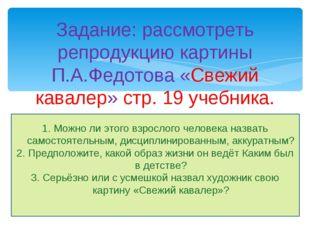 Задание: рассмотреть репродукцию картины П.А.Федотова «Свежий кавалер» стр. 1