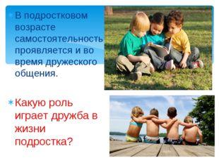 В подростковом возрасте самостоятельность проявляется и во время дружеского о