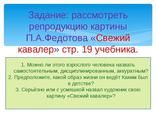 Задание: рассмотреть репродукцию картины П.А.Федотова «Свежий кавалер» стр. 1...