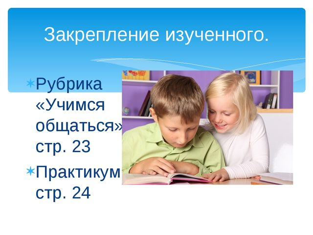 Закрепление изученного. Рубрика «Учимся общаться» стр. 23 Практикум стр. 24