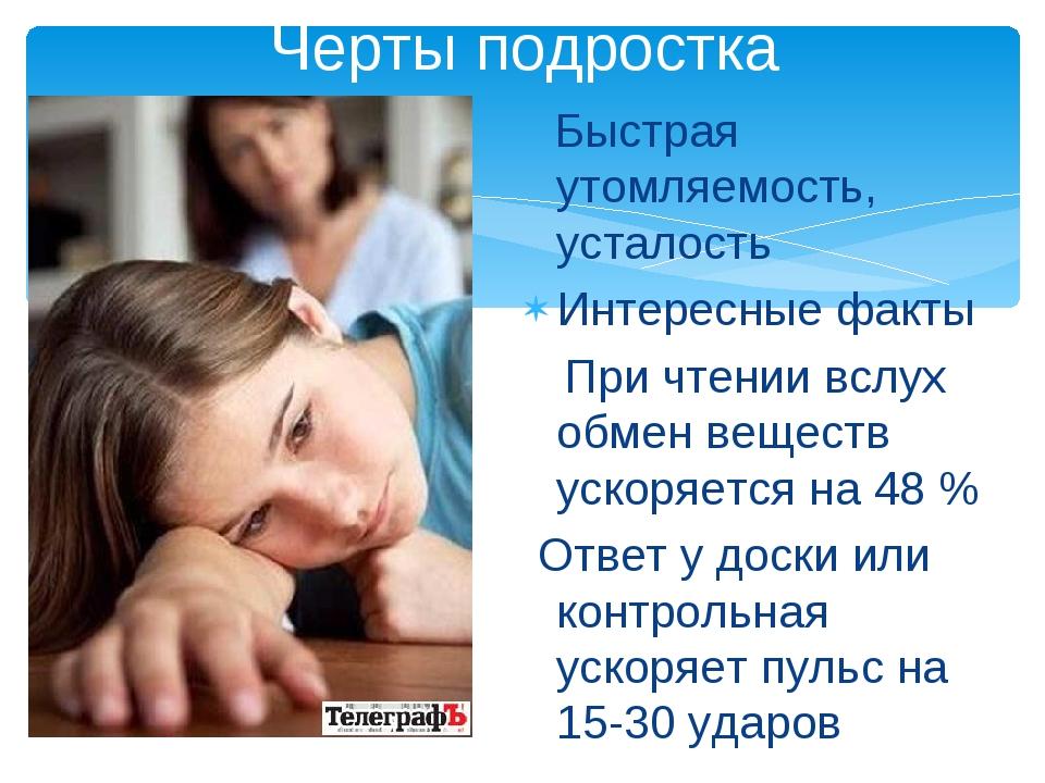 Черты подростка Быстрая утомляемость, усталость Интересные факты При чтении в...