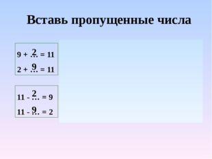 Вставь пропущенные числа 9 + … = 11 2 + … = 11 8 + … = 11 3 + … = 11 7 + … =