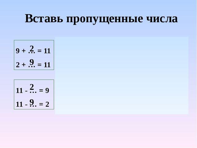 Вставь пропущенные числа 9 + … = 11 2 + … = 11 8 + … = 11 3 + … = 11 7 + … =...