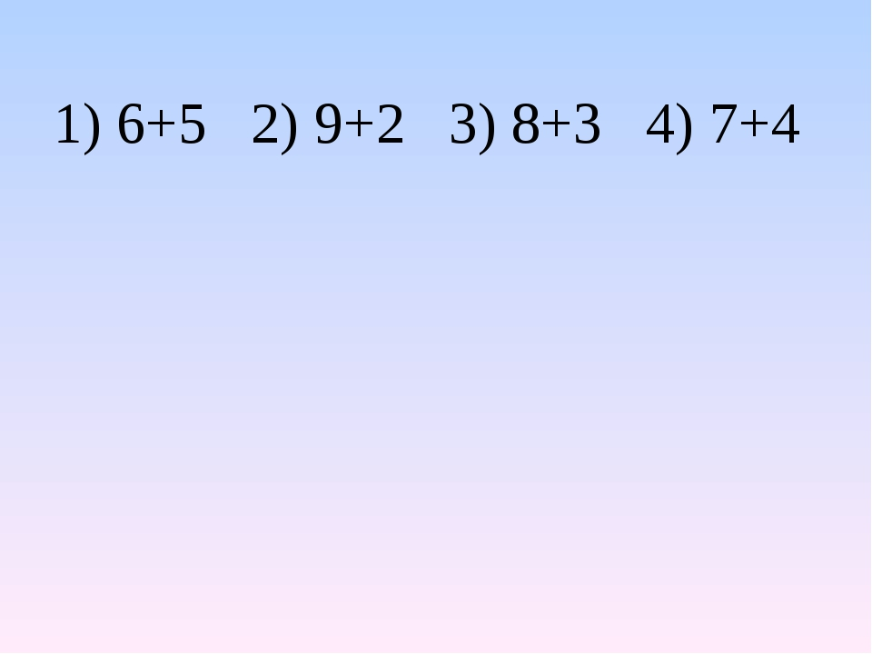 1) 6+5 2) 9+2 3) 8+3 4) 7+4