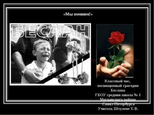 Классный час, посвященный трагедии Беслана ГБОУ средняя школа № 1 Московского
