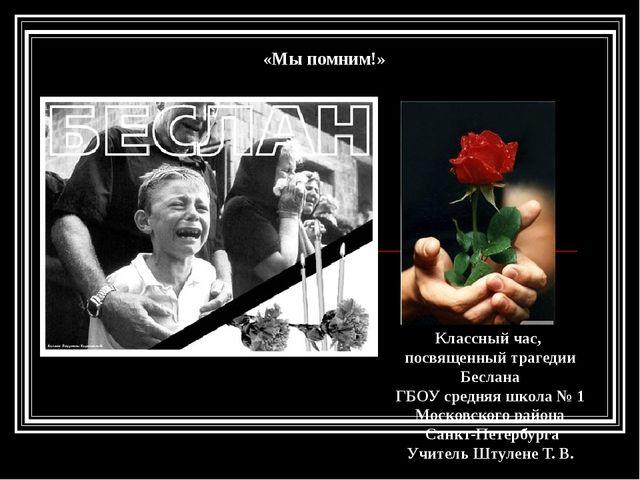Классный час, посвященный трагедии Беслана ГБОУ средняя школа № 1 Московского...