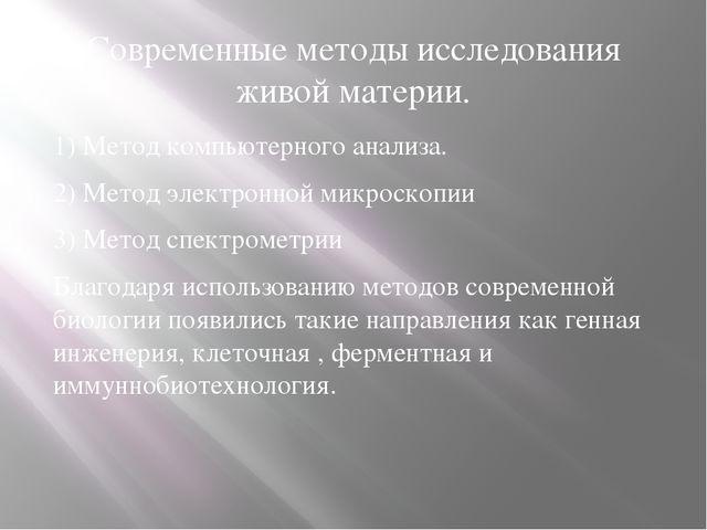 Современные методы исследования живой материи. 1) Метод компьютерного анализа...