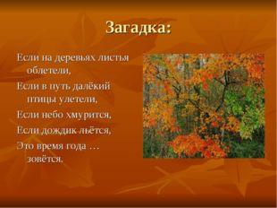 Загадка: Если на деревьях листья облетели, Если в путь далёкий птицы улетели,