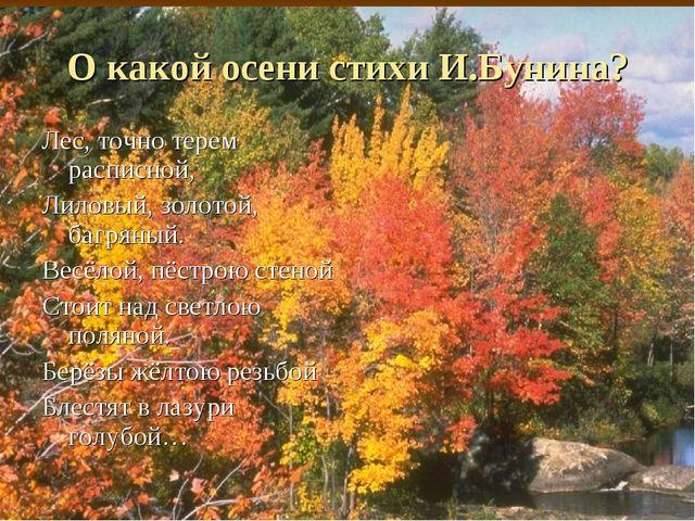 О какой осени стихи И.Бунина? Лес, точно терем расписной, Лиловый, золотой, б...