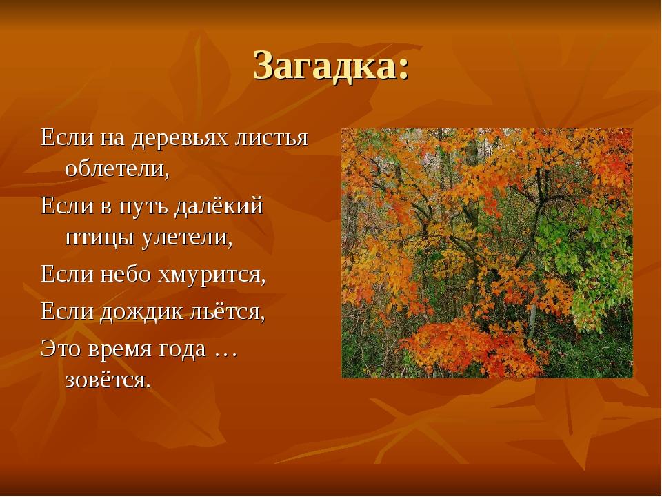 Загадка: Если на деревьях листья облетели, Если в путь далёкий птицы улетели,...