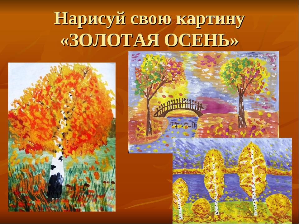 Нарисуй свою картину «ЗОЛОТАЯ ОСЕНЬ»