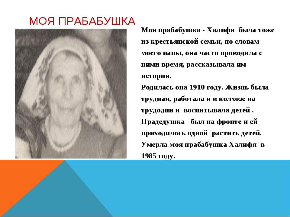 Моя прабабушка - Халифя была тоже из крестьянской семьи, по словам моего папы...