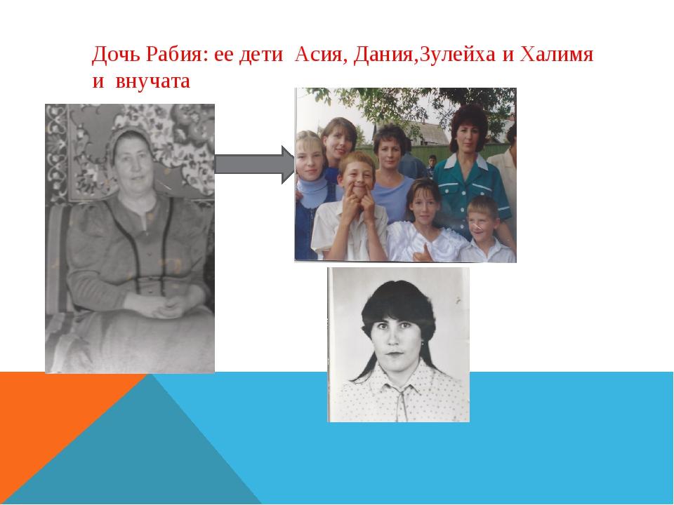 Дочь Рабия: ее дети Асия, Дания,Зулейха и Халимя и внучата