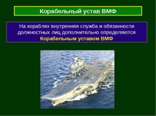Корабельный устав ВМФ На кораблях внутренняя служба и обязанности должностных