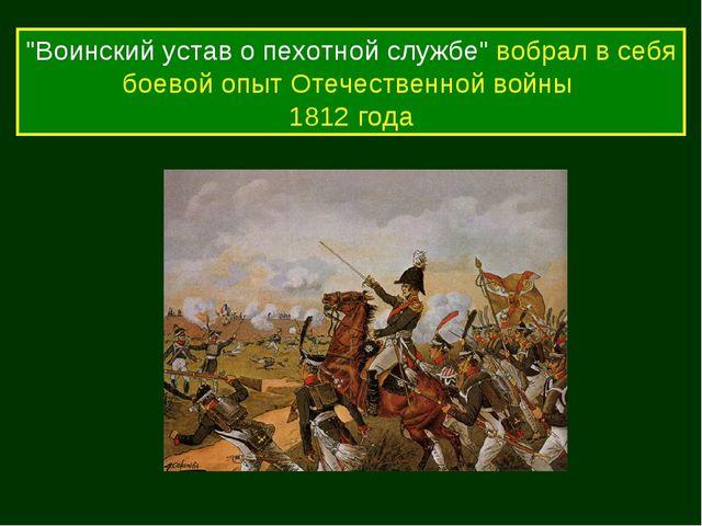 """""""Воинский устав о пехотной службе"""" вобрал в себя боевой опыт Отечественной во..."""