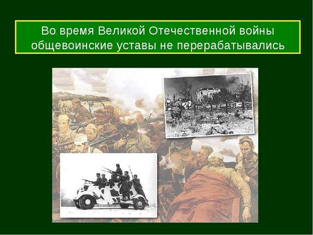 Во время Великой Отечественной войны общевоинские уставы не перерабатывались