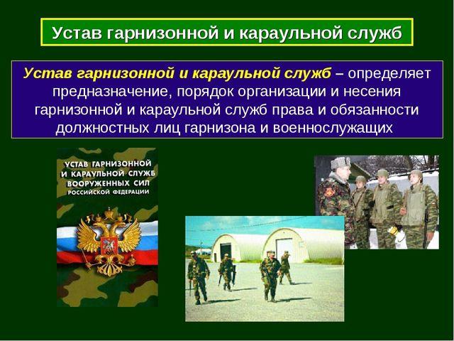 Устав гарнизонной и караульной служб Устав гарнизонной и караульной служб – о...