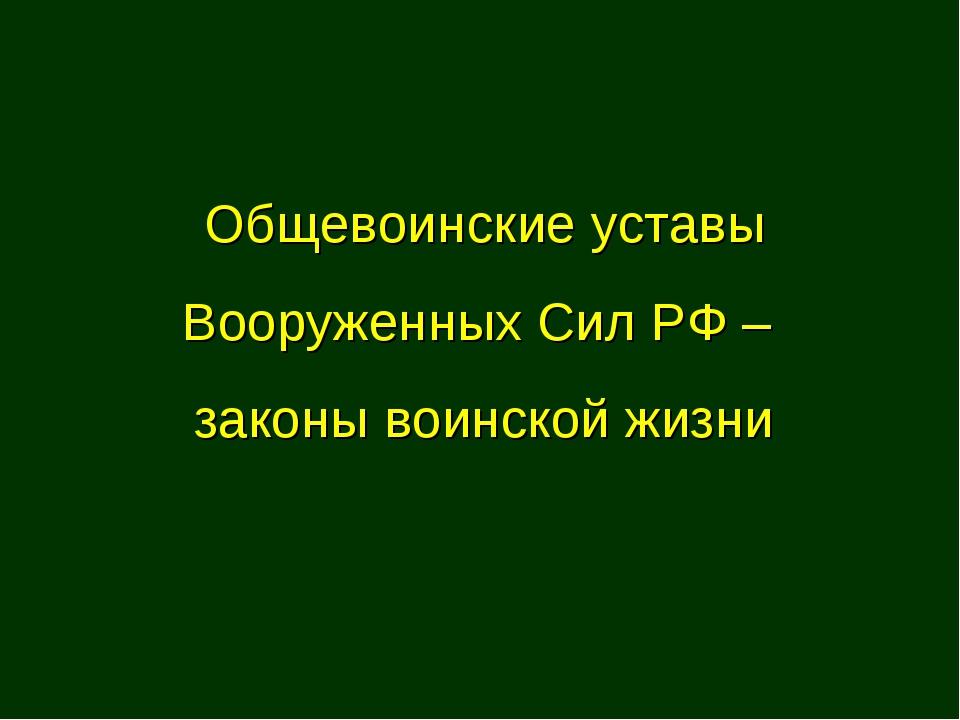 Общевоинские уставы Вооруженных Сил РФ – законы воинской жизни