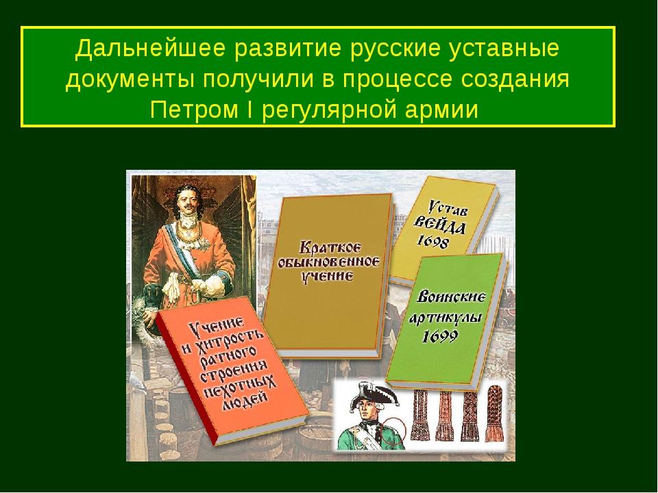 Дальнейшее развитие русские уставные документы получили в процессе создания П...