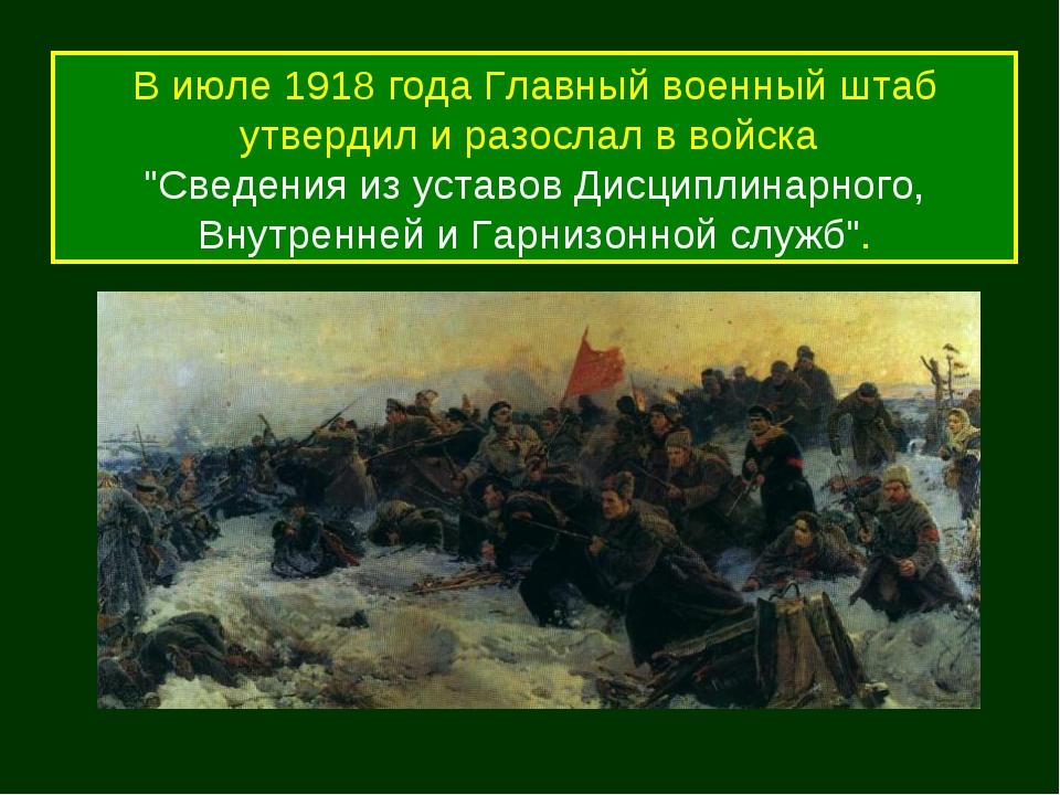 """В июле 1918 года Главный военный штаб утвердил и разослал в войска """"Сведения..."""