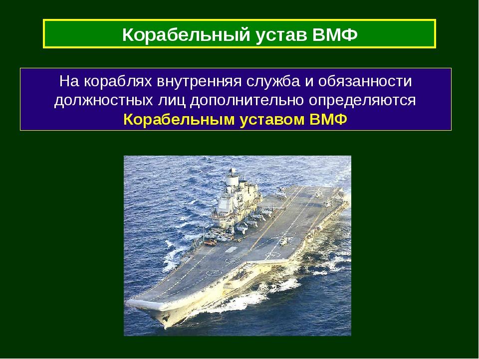 Корабельный устав ВМФ На кораблях внутренняя служба и обязанности должностных...