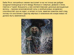 Баба Яга в волшебных сказках выступает в них не только как добрая колдунья-по