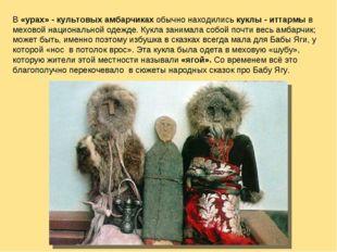 В «урах» - культовых амбарчиках обычно находились куклы - иттармы в меховой н