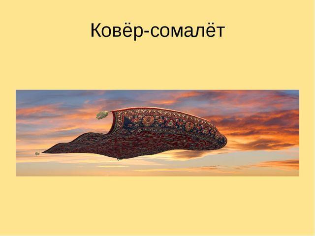 Ковёр-сомалёт