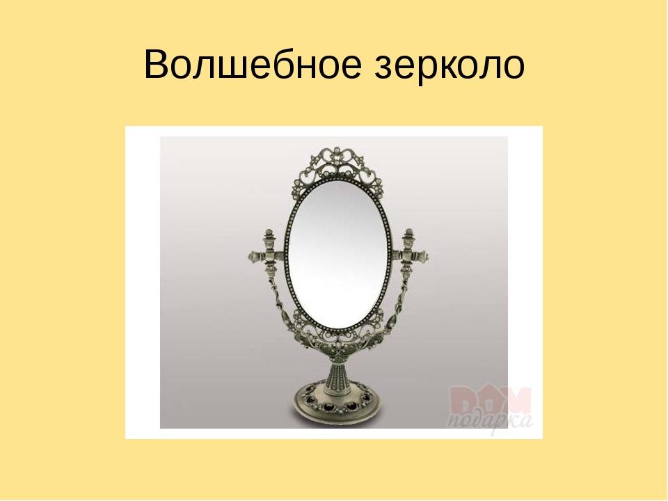 Волшебное зерколо