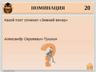 НОМИНАЦИЯ 20 Александр Сергеевич Пушкин Какой поэт сочинил «Зимний вечер»