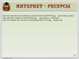 Игру составили Попович Елена Владимировна Попович Алина Сергеевна Г. Назарово